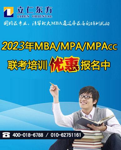 MPA考试 MPA面试 MPA培训 立仁东方 北京 教育中心
